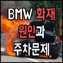 BMW 화재 원인과 주차문제