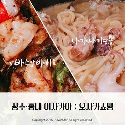 맛집RIVIEW : 오사카쇼땡 :: 상수맛집, 분위기 좋은 상수 이자카야 : 나가사키짬뽕, 감바스 후기