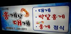 친절한 울산 남창 소나무집 홍게랑대게