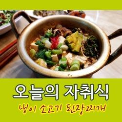 [자취남 요리 비법] 냉이 소고기 된장국 (된장찌개) 맛있게 만들기