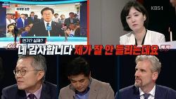 김부선 인격 살인 자행한 KBS 저널리즘 토크쇼J