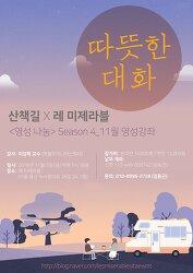 <영성나눔> 시즌 4-3 : 따뜻한 대화