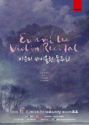 """바이올린 독주곡 """"Between Particles"""" 초연 - 이은미 독주회"""