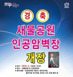 [20190518]안양 새물공원 인공암벽장 19일 개장... 클라이밍대회 개최