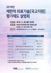 [안내] 219년 제한적 의료기술[국고지원] 평가제도 설명회 개최