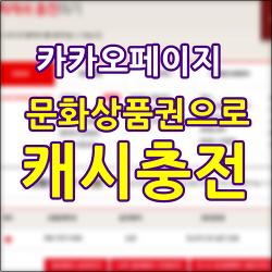 카카오페이지 캐시충전 문화상품권으로!