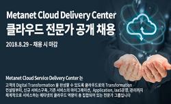 Metanet Cloud Service Delivery Center 클라우드 전문가 공개 채용