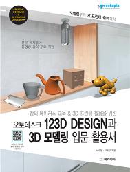 창의 메이커 교육과 3D프린팅 활용을 위한 오토데스크 123D 디자인과 3D 모델링 입문 활용서 [제3판] 발행