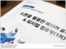 [적묘의 일상]드론연수,부산광역시 교육연구정보원,메이커 교육,컵드론,피지컬 컴퓨팅