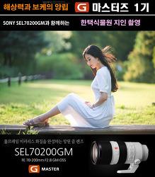 [G마스터즈1기] sony70-200gm(금유령), 한택식물원 지인 촬영