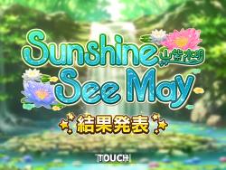 [이벤트]Sunshine See May 끝났습니다.
