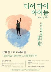 <영성나눔> 시즌 4-4 : 디어 마이 아이돌