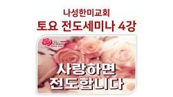 당신 줄수 있는 가장 큰 사랑, 복음 전도  (6/30, 토)