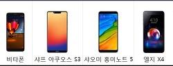 보급형 저가 스마트폰 정리 - 비타폰, 아쿠오스 S3, 홍미노트 5 등