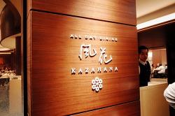 교토여행- 교토 도큐 호텔 (Kyoto Tokyu Hotel) 조식후기 / 너무 좋았던 철학의길