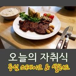 [자취남 요리 비법] 등심 스테이크 맛있게 구워 한 입~! (feat. 신선한 샐러드)
