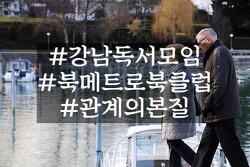 [강남/역삼/논현독서모임] 북메트로북클럽 멤버모집(관계의본질) - 은하선 : 이기적 섹스
