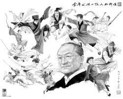 김용 金庸 (1924-2018)