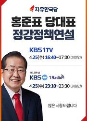 홍준표 당대표, 정강정책연설 영상(4/25)