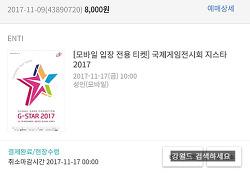 국제게임전시회 지스타2017 모바일 티켓 G-STAR 2017 벡스코 금요일 강월드 갑니다