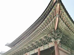 외국인의 필수 한국 여행 코스 - 창덕궁에 방문하여 역사를 배우다.