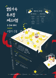 [2018 달빛마루 콘서트 Part 2] 별빛가득 루프탑 페스티벌