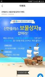 신한 판(FAN) 포인트 모으기 + 스타벅스 응모