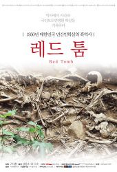 국민보도연맹 다큐 영화 '레드 툼' 트레일러