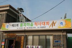 제11회 품곡마을 척사대회 오전모습.(사진)