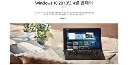 MS 윈도우 10 2018년 4월 업데이트, 10가지 주요 이슈는?