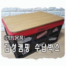 코스트코 접이식수납박스를  감성 캠핑수납박스로 재탄생 시키기~!!