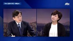 섬뜩했던, 김광석 전 부인 서해순씨의 JTBC 인터뷰