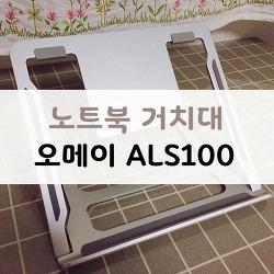 노트북 거치대 : 오메이(5MAY) ALS100, 거북목 방지/높이 조절이 가능한 노트북 거치대