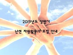 2019년 상반기 통번역 및 일반 자원활동가 모집 안내