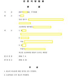 [기업분쟁연구소 CDRI 승소사례] 2018년 8월 22일