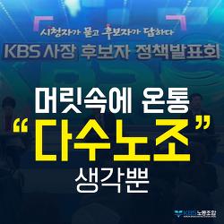 """카드뉴스_머릿속에 온통 """"다수노조"""" 생각뿐"""
