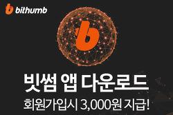 비트코인 거래 다시 해볼까? 빘썸 앱 다운로드 받고! 3,000원 받자!