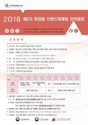 [12월] 2018 제3기 화장품 브랜드마케팅 국비교육 전략과정 - 한국보건복지인력개발원