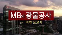 MB와 광물공사 1화 : '비밀보고서'