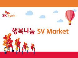 행복나눔 SV Market @SK하이닉스