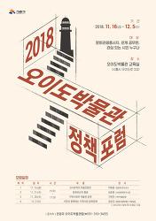 16일부터 내달 5일까지, 2018 오이도박물관 정책포럼' 개최