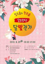 경주 - 2019 3월 보문호반 달빛걷기 (2019-3-21(목))