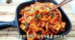 매콤한 한끼요리~ 오징어볶음 맛있게 만드는법(김진옥요리가좋다)