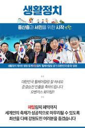 자유한국당, 평창 동계 패럴림픽을 응원 합니다!