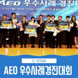 관세청, 2017 AEO 우수사례 경진대회 개최