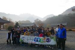 고흥 교육 희망 연대 문화 탐방 템플스테이