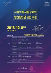 서울약령시 활성화와 발전방안을 위한 포럼 - 윤수만 강사 참여