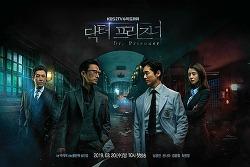 """드라마 """"닥터 프리즈너""""로 찾아본 유명인들 형집행정지 사례"""