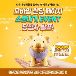 [이벤트 당첨자 발표] 입학권유 캠페인 4탄_모바일 랜딩 페이지 소문내기 EVENT