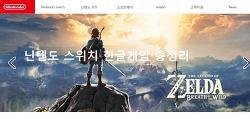 닌텐도 스위치 한글화 게임 총정리 및 가격 정보